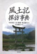 Fudoki tanbō jiten