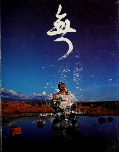 Living Tao by Al Chung-liang Huang